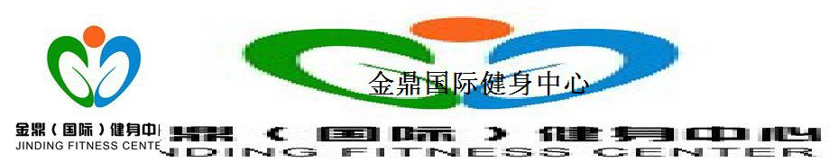 金鼎健身中心——普拉提 班级名称: 普拉提 授课学校:聊城金鼎国际