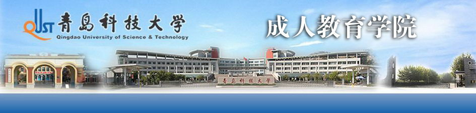 青岛科技大学网络教育